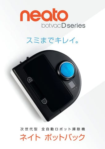 Neato Botvac™ D Series